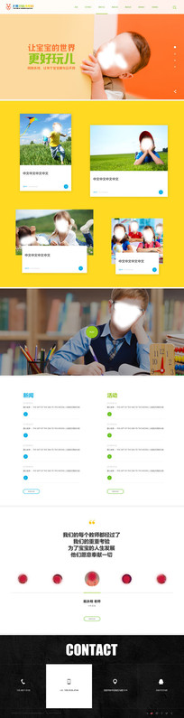 企业官网首页PSD模板 PSD