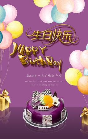 生日快乐主题海报