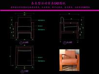 室内休闲椅CAD图纸