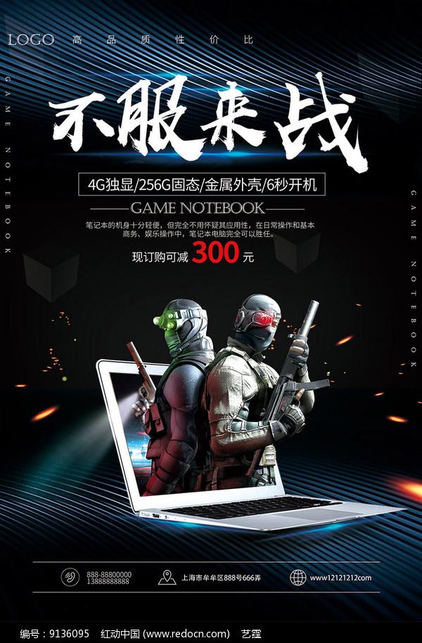 时尚不服来战电脑宣传促销海报图片