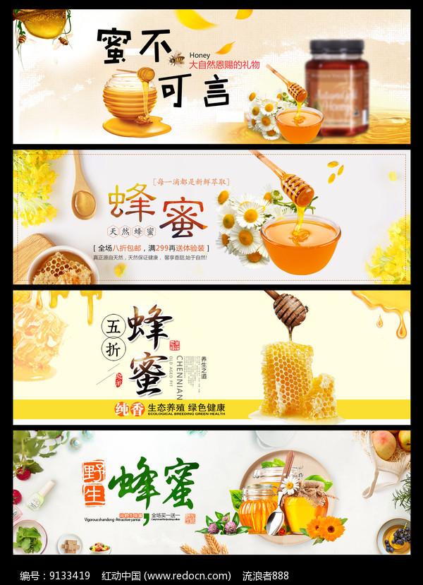 淘宝蜂蜜海报图片