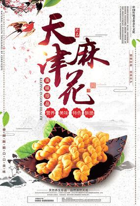 专辑 海报 美食海报 海鲜美食海报-鲍鱼  美味蘑菇海报 重庆小面美食