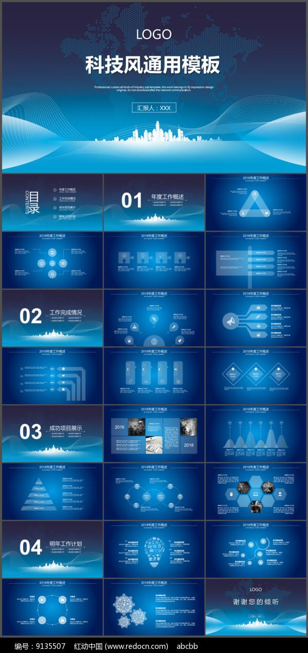 未来科技风通用PPT模板图片