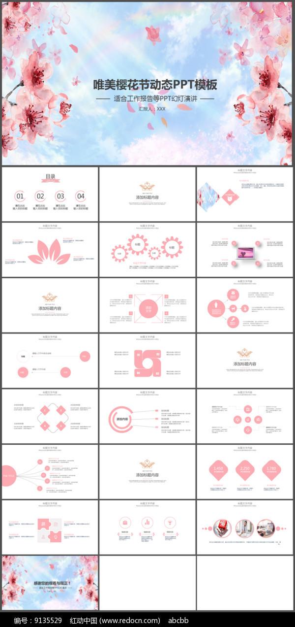 唯美樱花节动态PPT模板图片