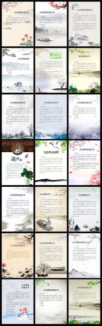 word中国风作文集稿纸信纸