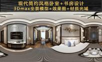 卧室书房3D全景模型+效果图 max