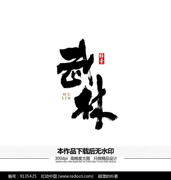 武林矢量书法字体图片