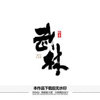 武林矢量书法字体 AI