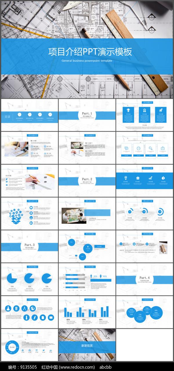项目介绍PPT模板图片