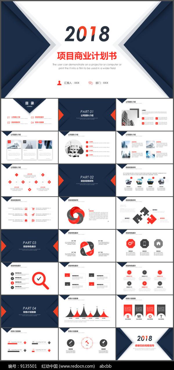 项目商业计划书PPT模板图片