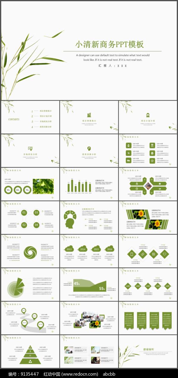 小清新商务PPT模板图片