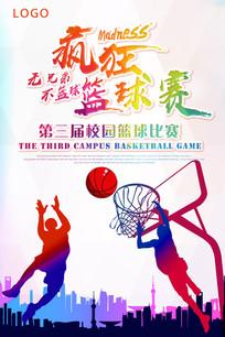 校园篮球赛剪影海报