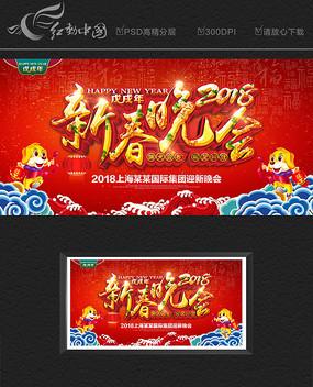 喜庆大气2018新春晚会背景