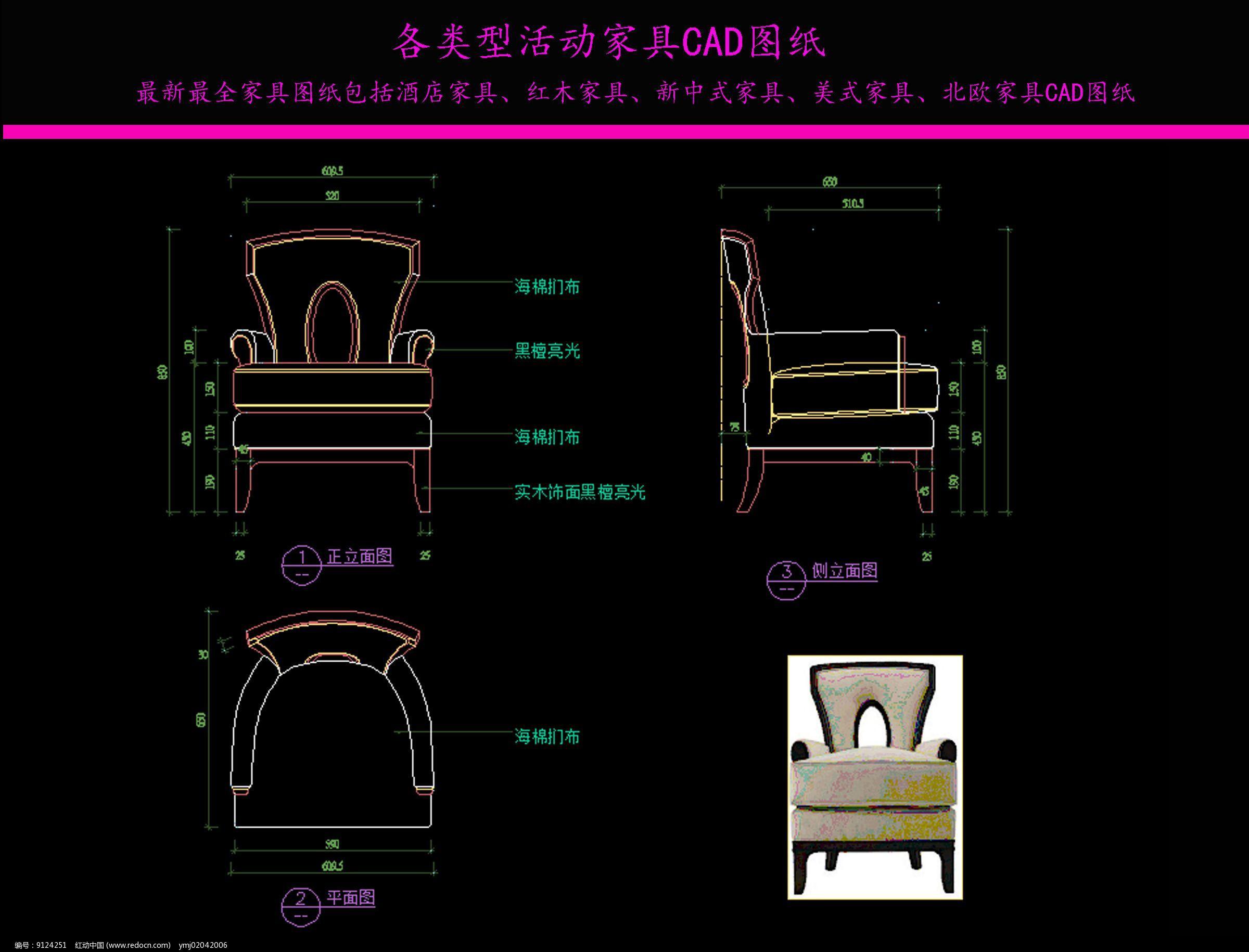 休闲沙发CAD图纸