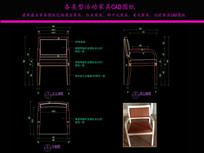 椅子CAD图纸