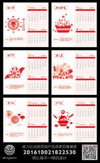 中国传统日历台历素材