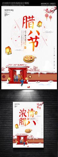 中国风2018腊八节海报