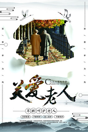 中国风关爱老人海报