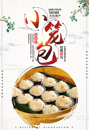 中国风小笼包餐饮美食海报