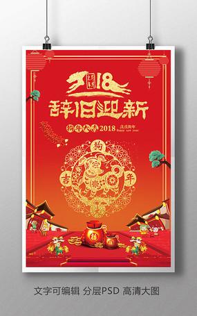 中国风新春辞旧迎新过年海报