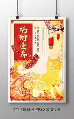 中国风新春过年福狗迎春海报