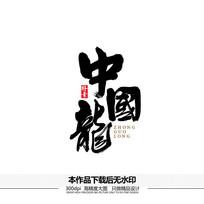 中国龙矢量书法字体