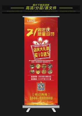 周年庆店庆中国红X展架