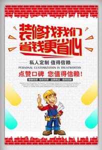 装修公司宣传海报设计