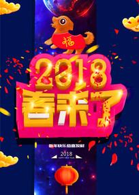 2018春节海报设计