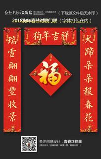 2018福字春联对联设计
