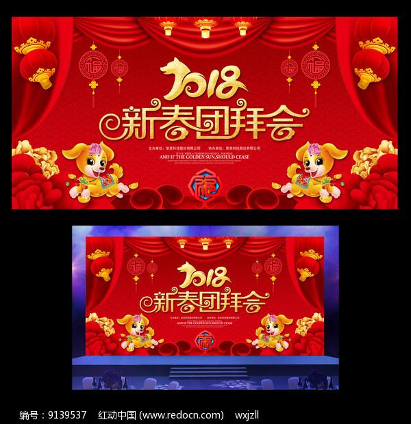 2018狗年新春春节团拜会图片