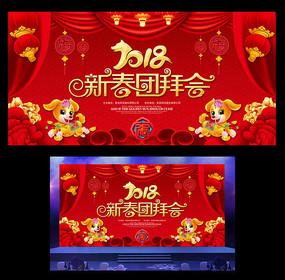 2018狗年新春春节团拜会