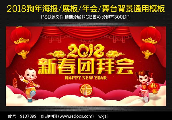 2018狗年新年春节团拜会图片