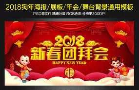 2018狗年新年春节团拜会