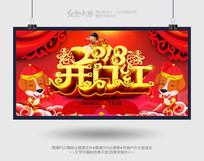 2018开门红春节海报
