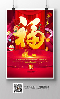 2018新年快乐福字海报
