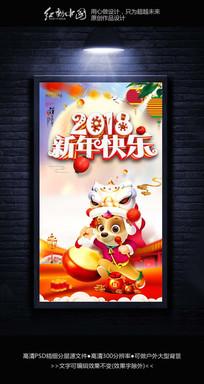 2018新年快乐最新创意海报