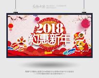 2018约惠新年春节活动海报