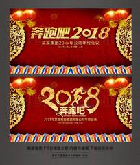 奔跑吧2018狗年新春晚会