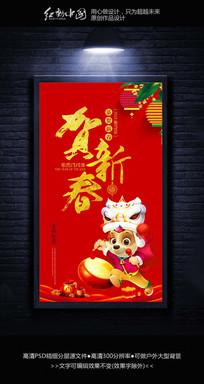 创意贺新春新年活动海报设计