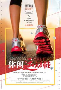 创意运动休闲鞋促销海报