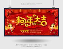 大气2018狗年春节节日海报
