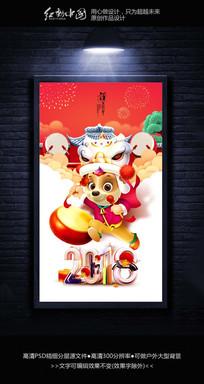 大气2018狗年春节新年海报