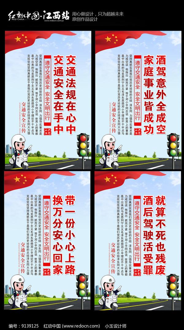 大气交通安全展板设计图片