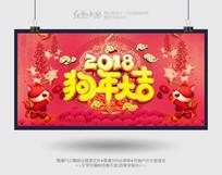 狗年大吉2018春节节日海报