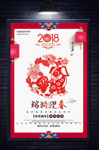 狗年新春创意海报图片