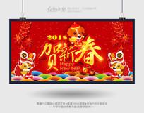 红色喜庆贺新春节日海报