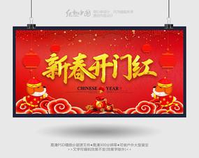 简约时尚春节开门红海报设计