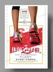 简约运动鞋海报