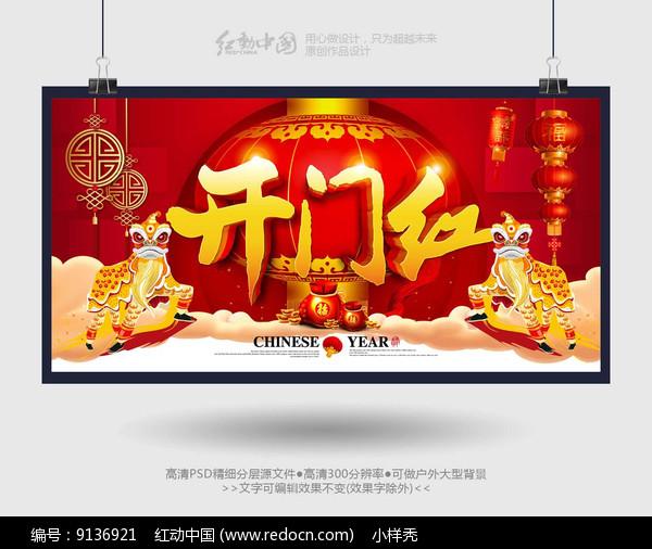 精美时尚开门红春节海报图片